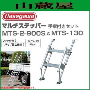 長谷川工業 MTSマルチステッパー MTS-2-900S&手摺セット フックの高さ(63〜93cm) 階段の踏ざんが幅広で安心昇降|yamakura110