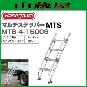 長谷川工業 MTSマルチステッパー MTS-4-1500S フックの高さ(115〜145cm) 階段の踏ざんが幅広で安心昇降|yamakura110