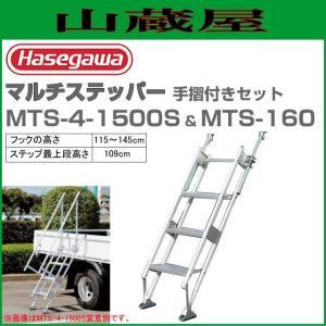 長谷川工業 MTSマルチステッパー MTS-4-1500S&手摺セット フックの高さ(115〜145cm) 階段の踏ざんが幅広で安心昇降|yamakura110