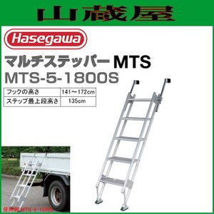 長谷川工業 MTSマルチステッパー MTS-5-1800S フックの高さ(141〜172cm) 階段の踏ざんが幅広で安心昇降|yamakura110