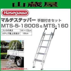 長谷川工業 MTSマルチステッパー MTS-5-1800S&手摺セット フックの高さ(141〜172cm) 階段の踏ざんが幅広で安心昇降|yamakura110