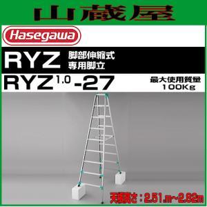 長谷川工業 脚伸縮脚立 RYZ1.0-27 天板高さ 2.51〜2.82m 有効高さ 1.91〜2.22m|yamakura110