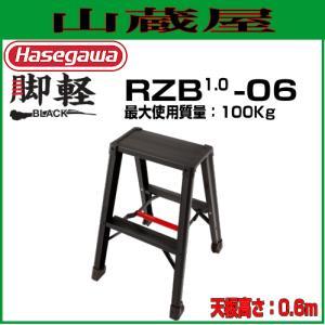 長谷川工業 脚立 脚軽BLACK RZB1.0-06 天板高さ 0.6m/有効高さ 0.6m|yamakura110