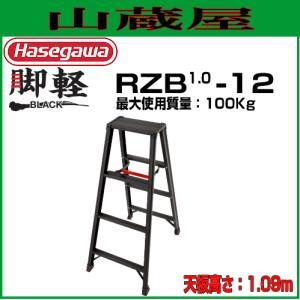 長谷川工業 脚立 脚軽BLACK RZB1.0-12 天板高さ 1.09m/有効高さ 0.79m|yamakura110
