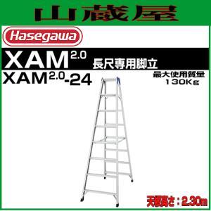 長谷川工業 長尺脚立 XAM2.0-24 天板高さ 2.30m 有効高さ 1.70m