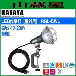 ハタヤ LED作業灯[屋外用] 電球色[広角タイプ](20W) RGL-5WL|yamakura110