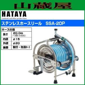 ハタヤ ステンノホースリール SSA-20P20m耐圧ホース・レバーノズル付 yamakura110