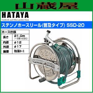 ハタヤ ステンノホースリール(普及タイプ) SSD-20 21.0m防藻ホース・レバーノズル付|yamakura110