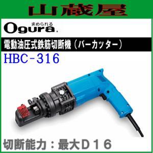 オグラ 油圧式鉄筋カッター[16mm用] HBC-316|yamakura110