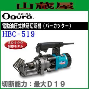 オグラ 油圧式鉄筋カッター[19mm用] HBC-519|yamakura110