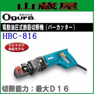 オグラ 油圧式鉄筋カッター[16mm用] HBC-816|yamakura110