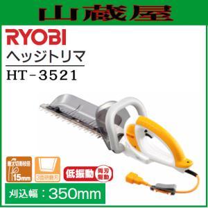 リョービ 電動ヘッジトリマ HT-3521 スタンダード刃/{RYOBI}|yamakura110