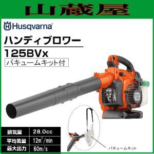 ハスクバーナ ハンディブロワ 125BVx(バキュームセット) yamakura110