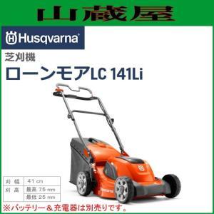 ハスクバーナ バッテリー芝刈り機 ローンモア LC141Li【バッテリー&充電器は別売り】|yamakura110