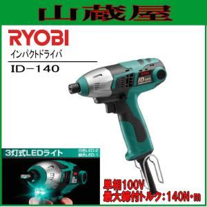 リョービ インパクトドライバー ID-140/{RYOBI}|yamakura110