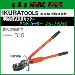 育良精機 手動油圧式鉄筋カッター IS-16HC|yamakura110