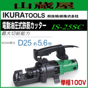 育良精機 電動油圧式鉄筋カッター IS-25SC|yamakura110