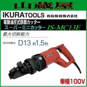 育良精機 電動油圧式鉄筋カッター スーパーミニカッター IS-MC13E|yamakura110