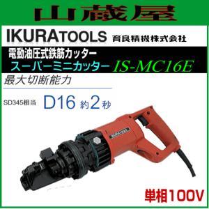 育良精機 電動油圧式鉄筋カッター スーパーミニカッター IS-MC16E|yamakura110