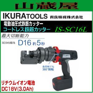 育良精機 電動油圧式鉄筋カッター コードレス鉄筋カッター IS-SC16L|yamakura110