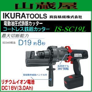 育良精機 電動油圧式鉄筋カッター コードレス鉄筋カッター IS-SC19L|yamakura110