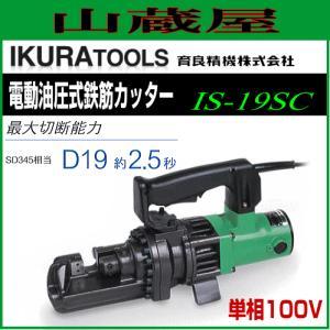 育良精機 電動油圧式鉄筋カッター IS-19SC|yamakura110