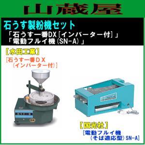 電動石うす 石うす一番DX(インバーター付)と電動粉ふるい機(SN-A)セット|yamakura110