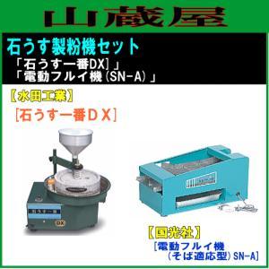 電動石うす 石うす一番DXと電動粉ふるい機(SN-A)セット|yamakura110