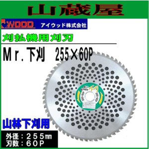 刈払機用チップソー アイウッド Mr.下刈 255X60P 5枚セット/山林下刈用|yamakura110