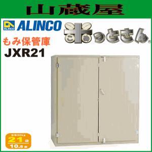 もみ保管庫/アルインコ JXR-21 (21袋/10.5俵) yamakura110