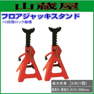ジャッキスタンド 2個セット(1個最大荷重:3.0t/10段階ロック機工付)|yamakura110