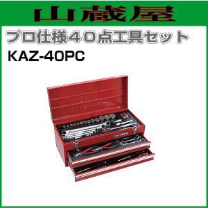 農家さん向けプロ仕様 40点工具セットKAZ-40PC|yamakura110