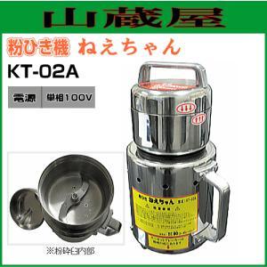 粉ひきねえちゃん KT-02A ホッパー150g AC100V|yamakura110