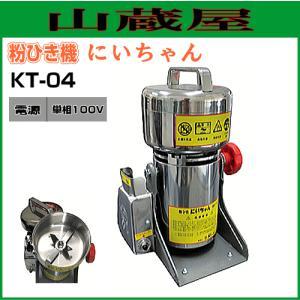 粉ひきにいちゃん KT-04 ホッパー250g AC100V|yamakura110