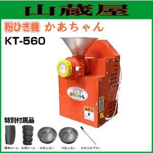 粉ひきかあちゃん KT-560 ホッパー600g|yamakura110