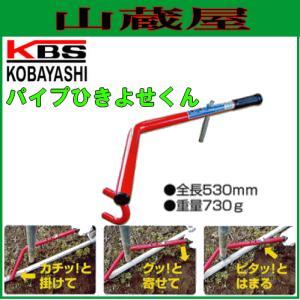 パイプひきよせくん 使用可能パイプ径:25.4〜31.8mm/[小林工具]/[kobayashi]|yamakura110
