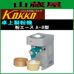 国光社 家庭用卓上製粉機 粉エース A-8型|yamakura110