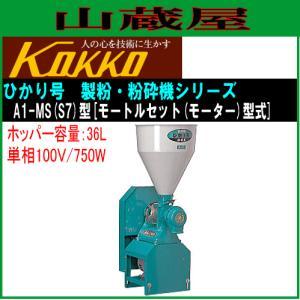 国光社 家庭用・業務用製粉・粉砕機 ひかり号 A1-MS(S7)単相100V|yamakura110