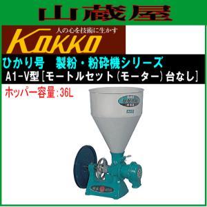 国光社 家庭用・業務用製粉・粉砕機 ひかり号 A1-V ホッパー36L(モーターなし)|yamakura110
