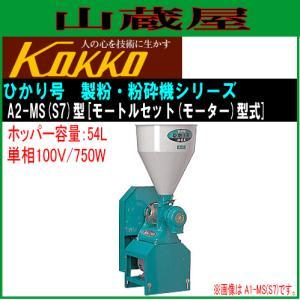 国光社 家庭用・業務用製粉・粉砕機 ひかり号 A2-MS(S7)単相100V|yamakura110
