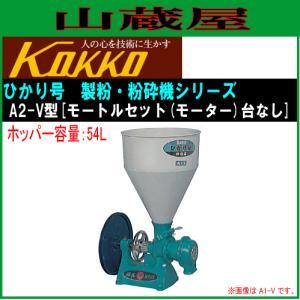 国光社 家庭用・業務用製粉・粉砕機 ひかり号 A2-V ホッパー54L|yamakura110