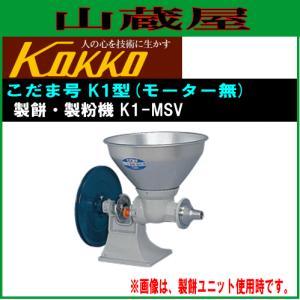 国光社 家庭用製餅・製粉機 こだま号K1型 K1-MSV|yamakura110