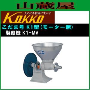 国光社 こだま号K1型 製餅機 K1-MV|yamakura110