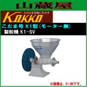 国光社 家庭用製粉機 こだま号K1型 K1-SV|yamakura110