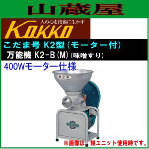 国光社 家庭用味噌すり こだま号K2型 万能機 K2-B(M)|yamakura110