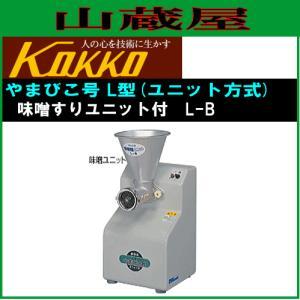 国光社 家庭用味噌すり機 やまびこ号 L-B型|yamakura110