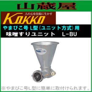 国光社 家庭用味噌すりユニット やまびこ号L型用 L-BU|yamakura110