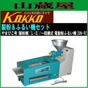 国光社 米粉製粉セット やまびこ号製粉機(L-S)&電動フルイ機(SN-R)|yamakura110