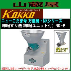 国光社 家庭用・共同用 味噌すり ニューこだま号 NK-B|yamakura110
