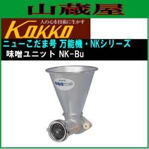 国光社 家庭用・共同用 味噌すりユニット ニューこだま号 NK-Bu|yamakura110